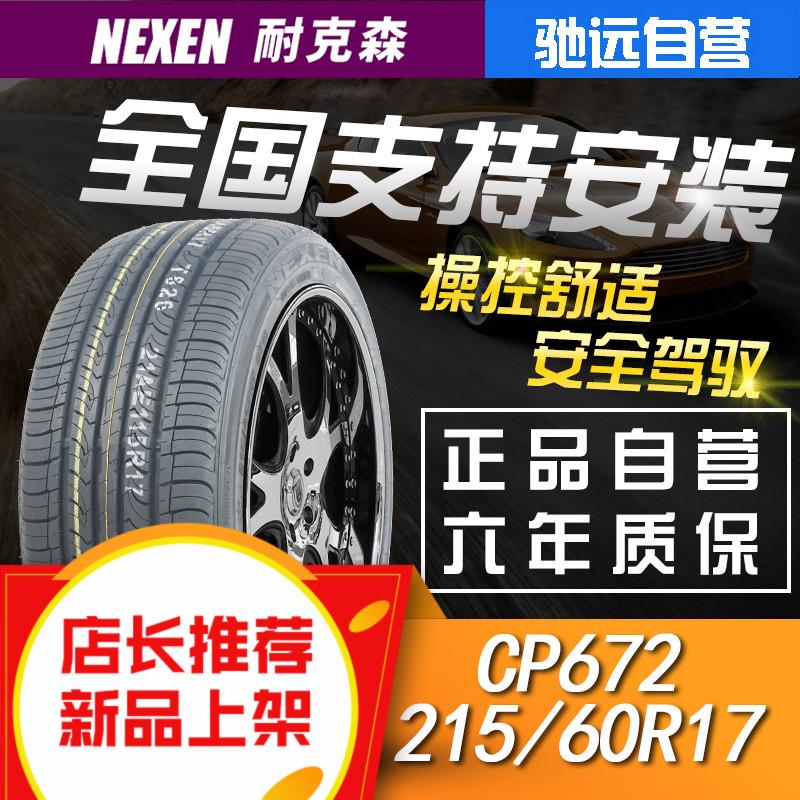 耐克森轮胎 215/60R17 CP672 适配起亚KX3奔腾逍客宝骏560瑞虎