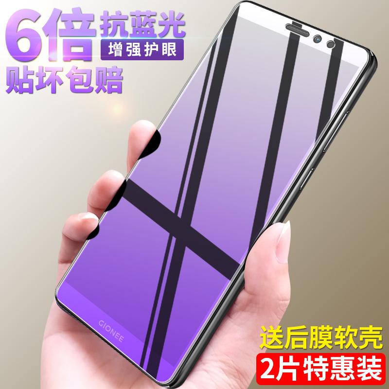 金立金刚GN5005钢化膜 金立GN5001S全屏大金刚2手机抗蓝光gn5007