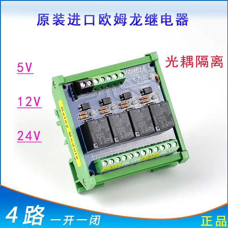 正品4路欧姆龙继电器模组 模块 5V/12V/24V 光耦隔离  BMZ-04R1-E