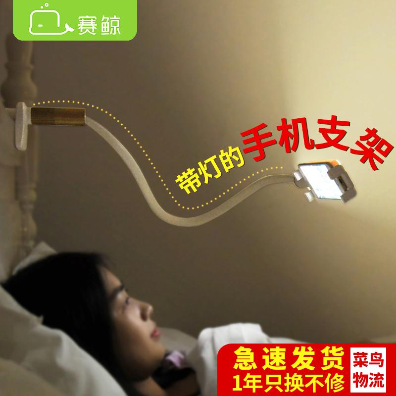 赛鲸懒人手机支架床头看电视多功能通用加长床上台灯直播桌面支架
