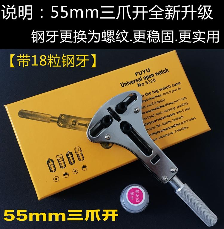 修表工具三爪开表器开后盖旋转式拆底盖套装石英表换电池工具包邮
