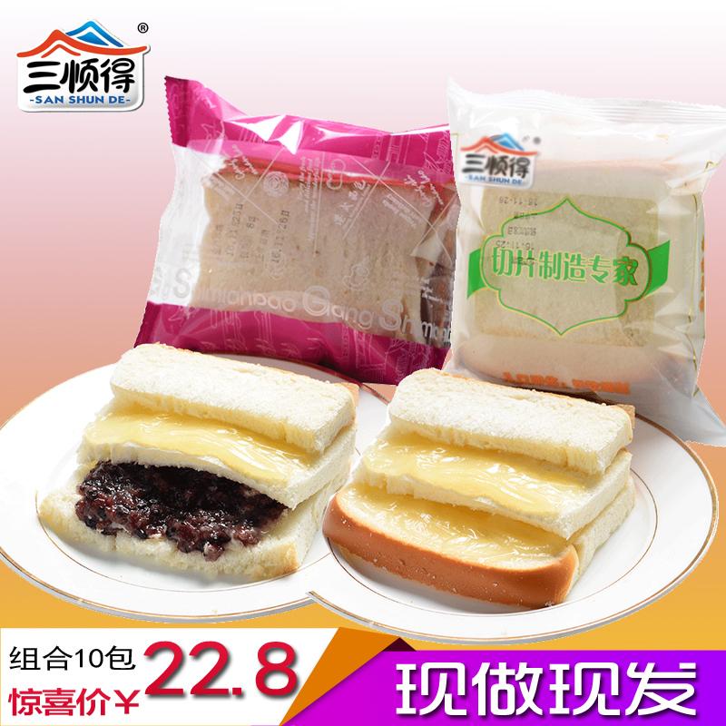 三顺得志昊面包紫米面包奶酪面包沙拉夹心蛋糕三明治早餐食品