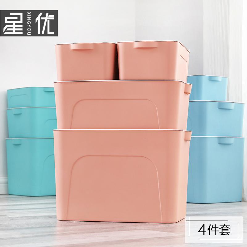 星优化妆品收纳箱桌面衣服收纳盒塑料整理箱玩具杂物储物箱大小号