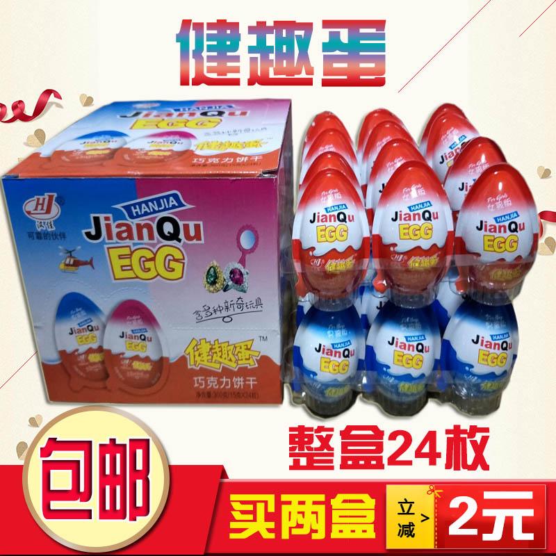 汉佳健趣蛋男生女生版24个健达奇趣蛋巧克力趣味蛋玩具包邮