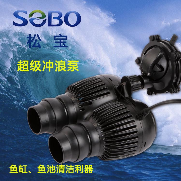 松宝sobo鱼缸水族箱鱼池流量大功率单双头超静音超级冲浪泵造浪泵