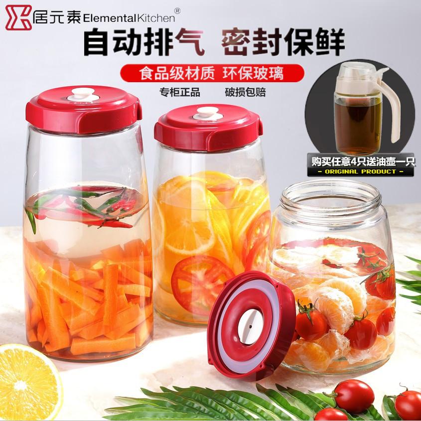 居元素玻璃密封罐食品圆形透明有皋子储物罐家用泡菜罐 思密达