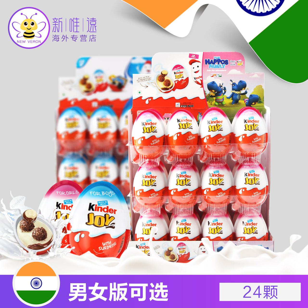 健达奇趣蛋男女孩版24粒出奇蛋费列罗进口巧克力儿童玩具零食礼物