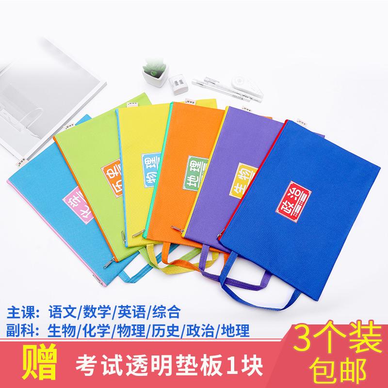 学生试卷档案袋帆布防水单双拉链袋科目分类文件语数英课本收纳