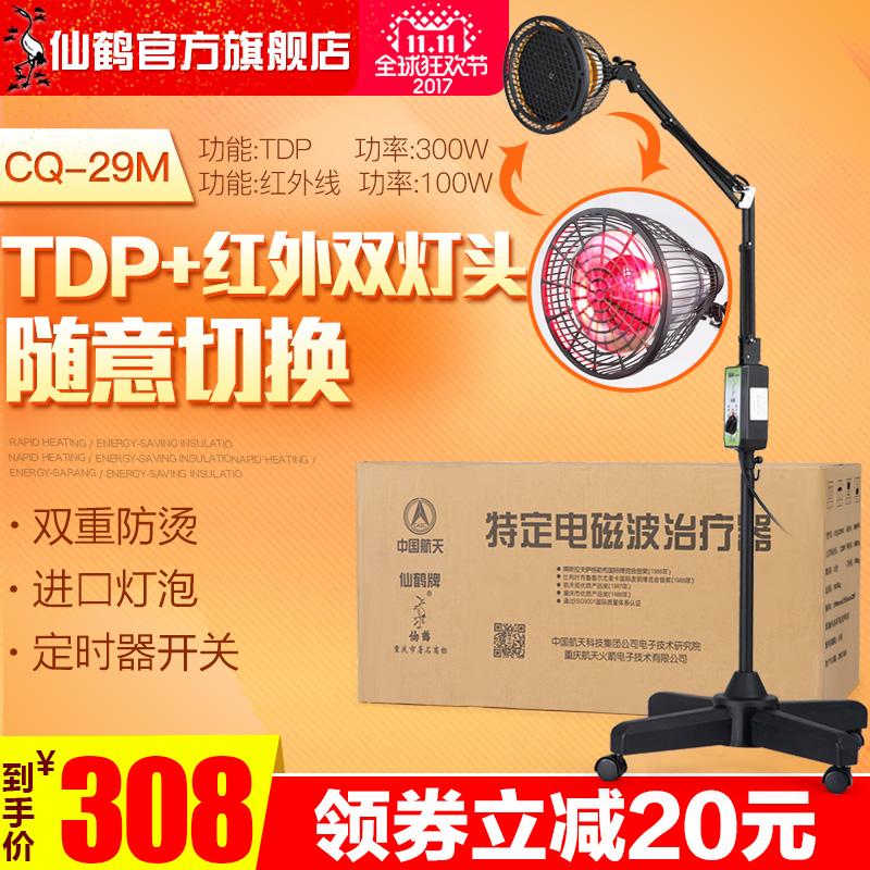 仙鹤牌理疗仪特定电磁波治疗器家用医用烤灯红外线神灯远妇科tdp