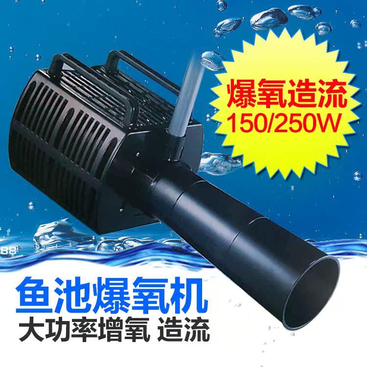 鱼池大功率底部清理造流泵造浪泵锦鲤池塘爆氧机充气泵增氧泵
