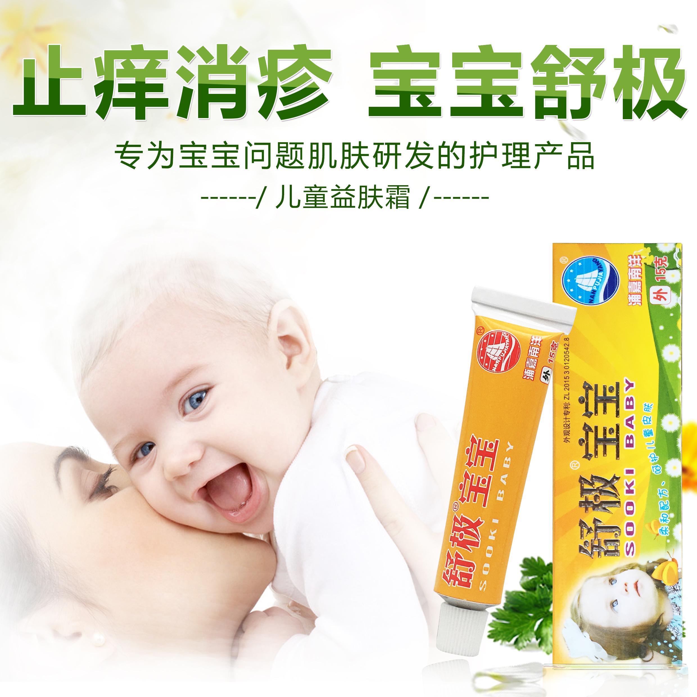 杏璞霜婴儿 无激素 儿童型
