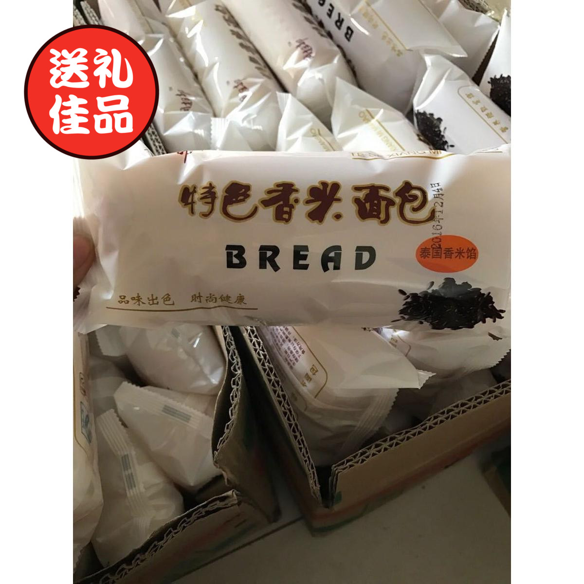 闽相都泰国香米夹心面包 黑米紫米奶油沙拉夹心软面包110g/个糕点