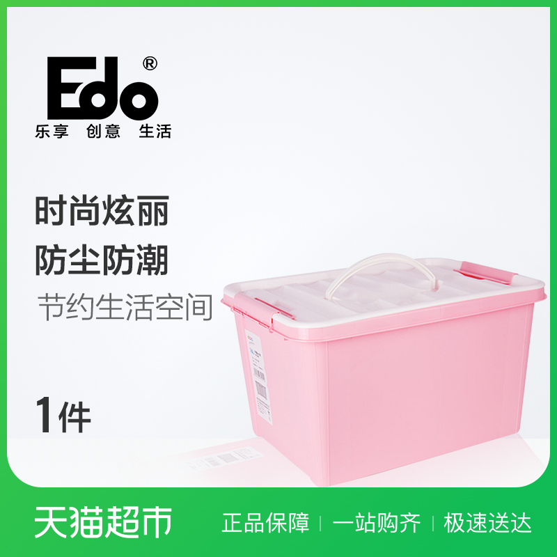 Edo衣物整理箱收纳箱小号实色手提箱(10L)1050随机色