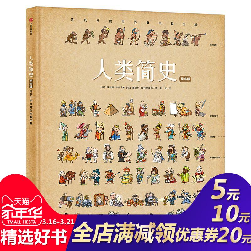 【赠折页和精美贴纸】正版预定 人类简史(绘本版):给孩子的世界历史 超图解  儿童绘本 中信出版集团