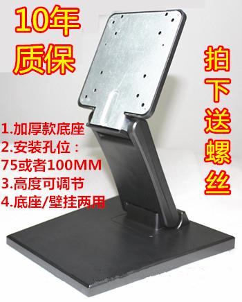 加厚 14-27寸AOC三星联想通用触摸屏液晶电脑显示器桌面支架底座