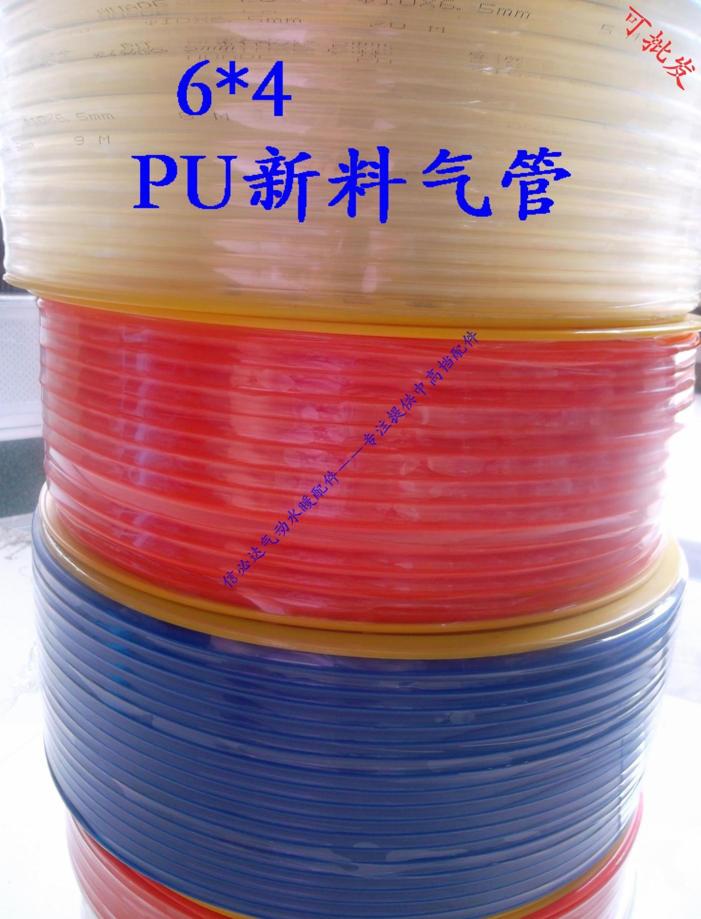 PU气管 软管 6*4 红 蓝 透明 进口料 风管3.5kg/卷 可比森田