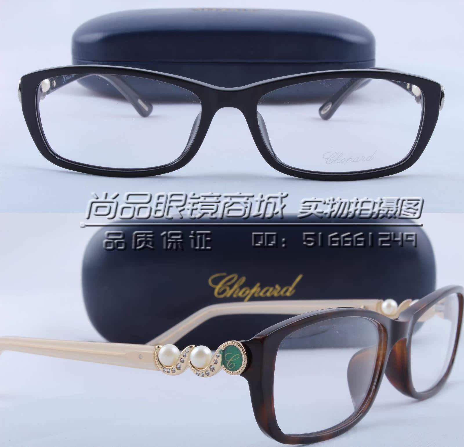 新款肖邦眼镜架VCH 087R 奢华珍珠钻石 女近视板材眼镜架