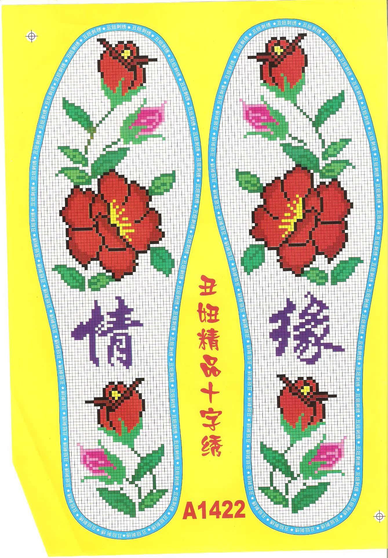 鞋垫花样图案图纸_裕安图片网