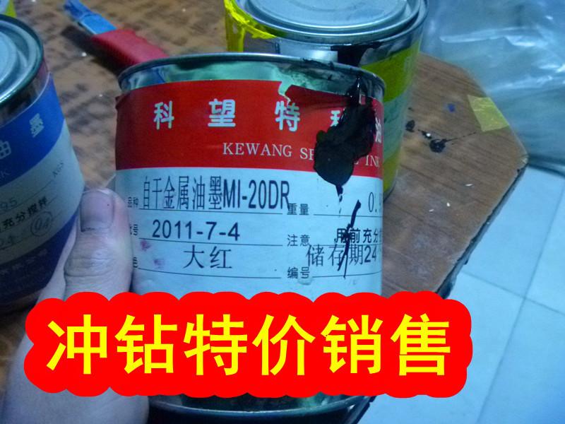 金属自干油墨 移印机油墨 丝印油墨 黄 红 蓝 白 打码机 墨水油墨