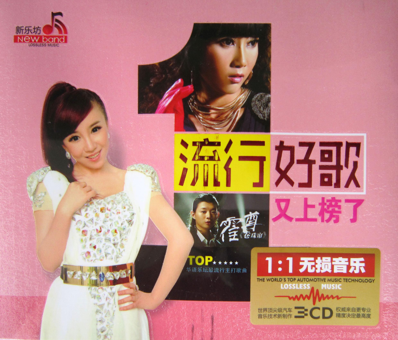 2014流行音乐cd碟_cd光盘歌曲流行音乐_汽车
