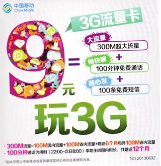 广州移动3g流量卡9元_广东移动3g流量卡_移动