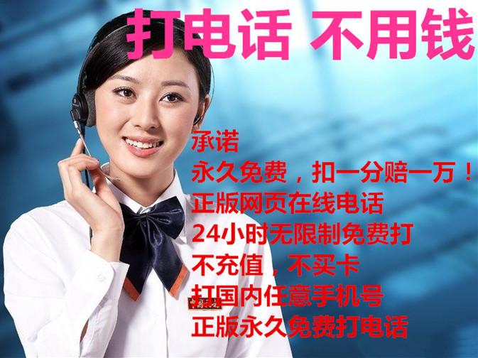 网络电话机免电脑_免费网络电话软件_免费网