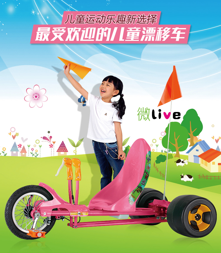 新款成人儿童漂移三轮车 亲子互动飘移脚踏车代步自行摇摆车 包邮