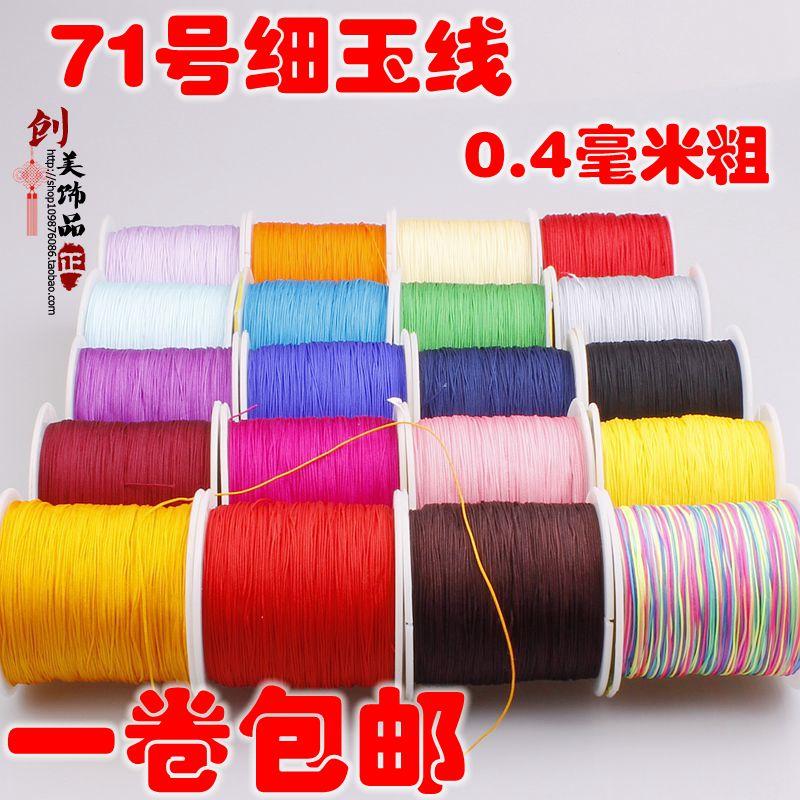 71号线0.4mm中国结线材编织手链吊坠DIY纯手工编红绳特细玉线包邮