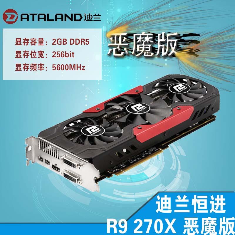 迪兰 270X 恶魔  D5高端显卡 拼华硕 蓝宝石  R290 980 780ti