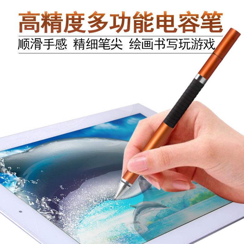 苹果iPad平板电脑手写笔手机细头电容笔触摸式触屏笔触控笔