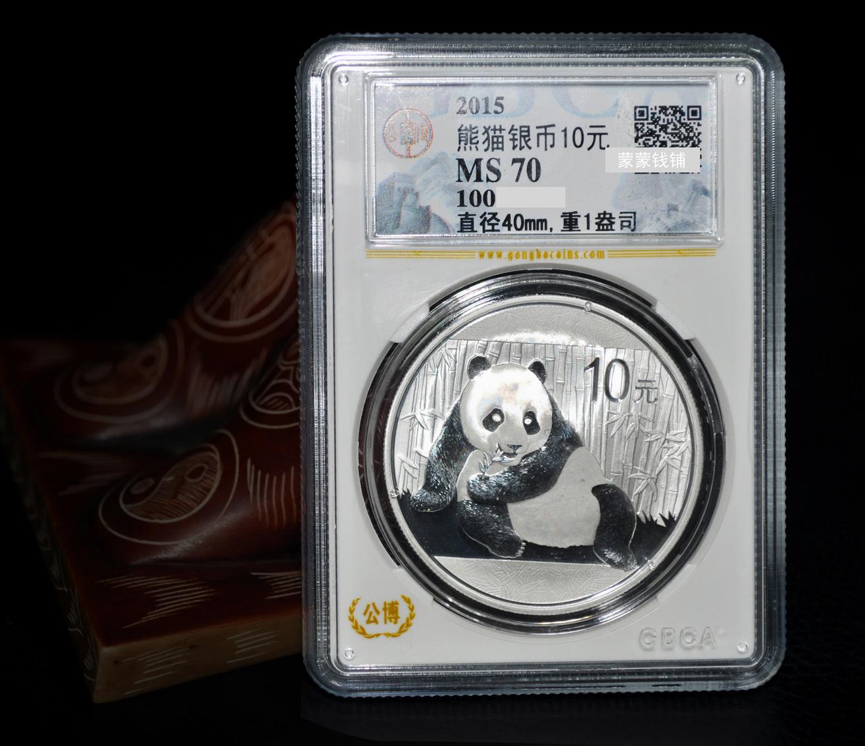 2015年1盎司熊猫银币  GBCA公博鉴定评级MS70满分 纪念币