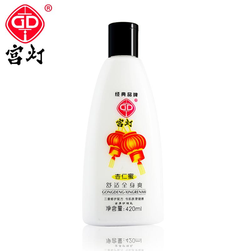 宫灯杏仁蜜420ml身体护理乳液纯天然全能美白夏季保湿补水滋润乳
