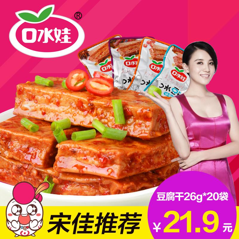口水娃多味豆腐干26g*20袋 湖南特产零食 小包装麻辣豆干制品包邮