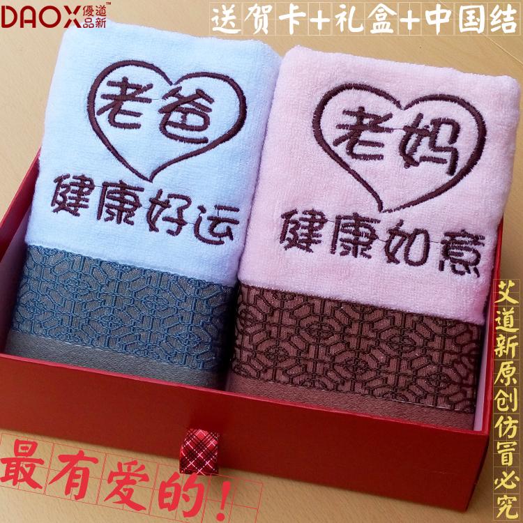 父亲节创意毛巾礼物情侣生日实用送爸爸妈妈父女长辈公司活动礼盒