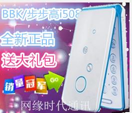 BBK/步步高 i508泡泡翻盖音乐手机 女士学生手机 原装正品 包邮