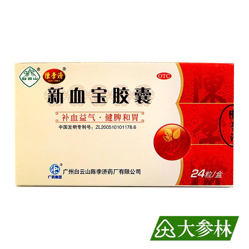 白云山 新血宝胶囊 0.25g*24粒 补血益气 健脾和胃 贫血气血两虚