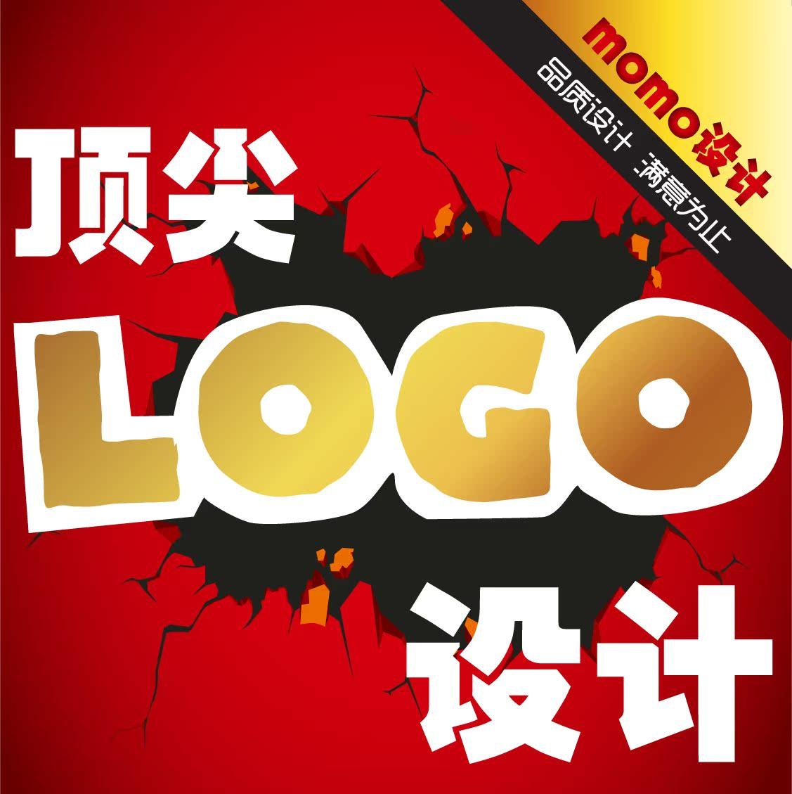 商标设计标志设计图标注册公司logo设计满意下单婚礼婚庆淘宝店标