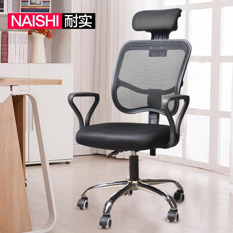 耐实 电脑椅 特价家用办公椅子学生椅靠背椅转椅座椅网布老板椅