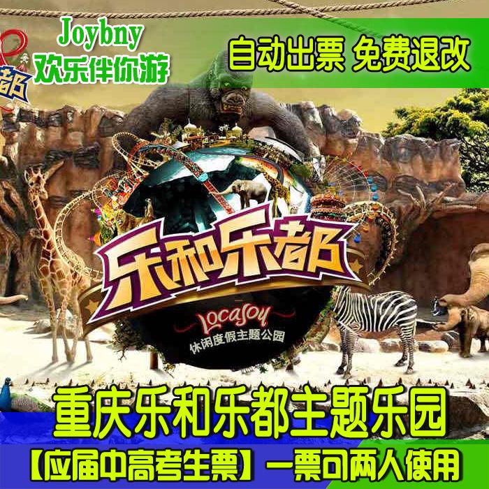 重庆永川乐和乐都门票(欢乐世界+野生动物园)套票成人票学生票