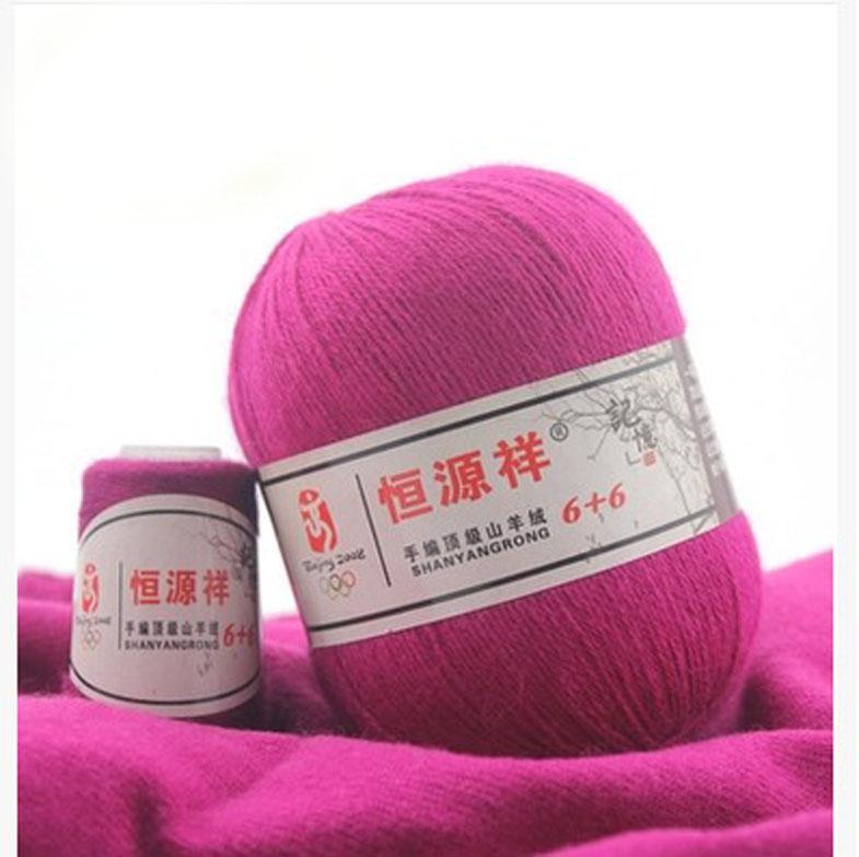 恒源祥毛线 羊绒线手编中粗 6+6山羊绒毛线免缩洗毛衣围巾线 特价