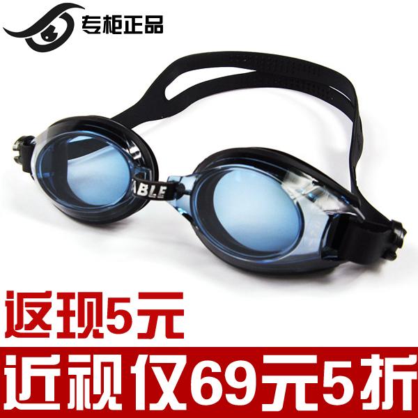 5折黑貂近视泳镜 专业游泳眼镜 高清防水防雾大框游泳镜 男女正品