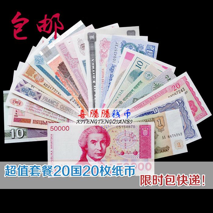 【超值包邮】外国 全新20个国家20张 钱币 外币 亏本赚人气