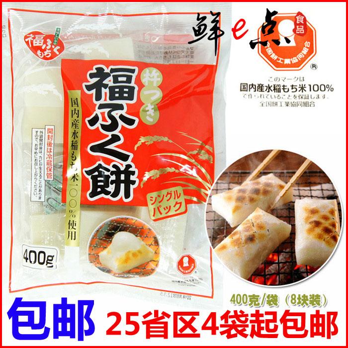 【包邮】进口日本年糕400g 日式碳烤年糕烧烤年糕 日式炭烤年糕块