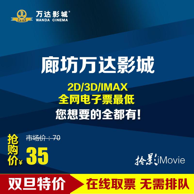 长春万达学生电影票_武汉万达影城电影票_无好看适合影城的美剧电影图片