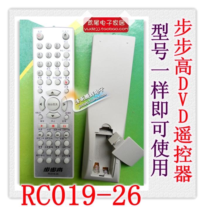 批发 步步高DVD EVD影碟机遥控器板 RC019-26 14 15 16 17 22 26