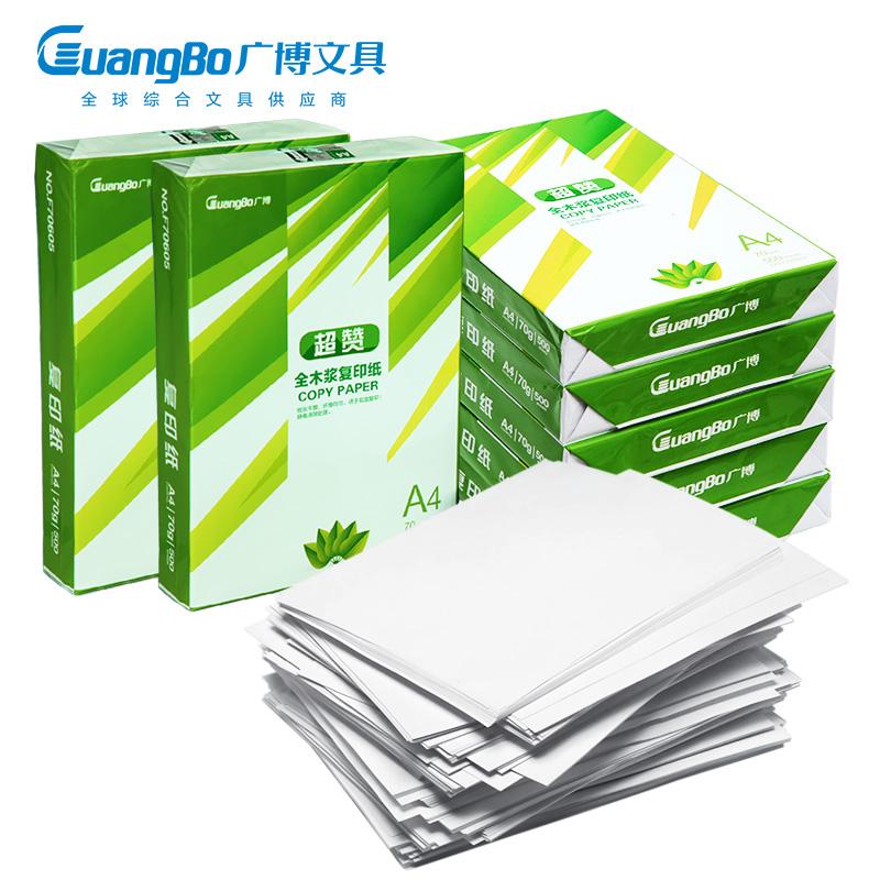 广博 促销A4纸 打印复印纸 办公用纸批发 70g 500张*1包 F70605-1