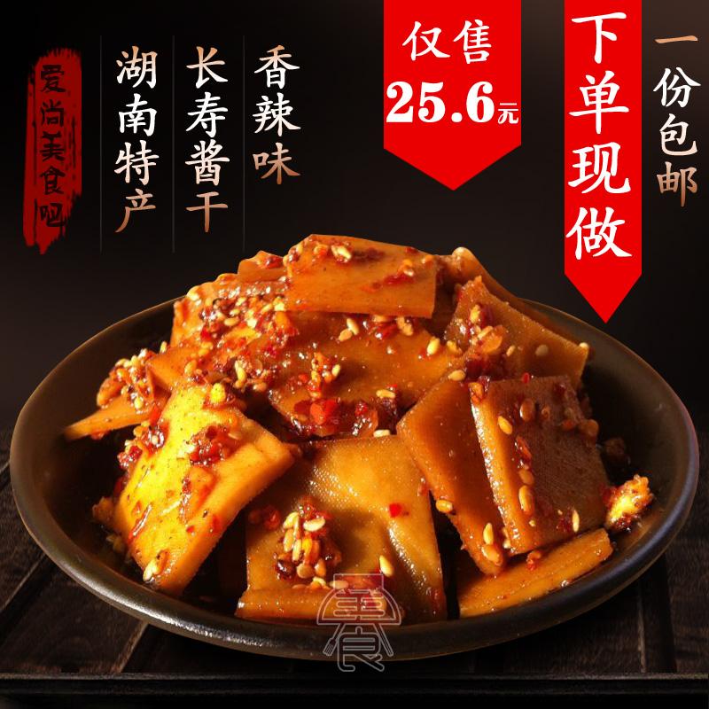 湖南特产平江麻辣豆干 散装长寿香辣酱干正宗香干休闲小吃豆制品