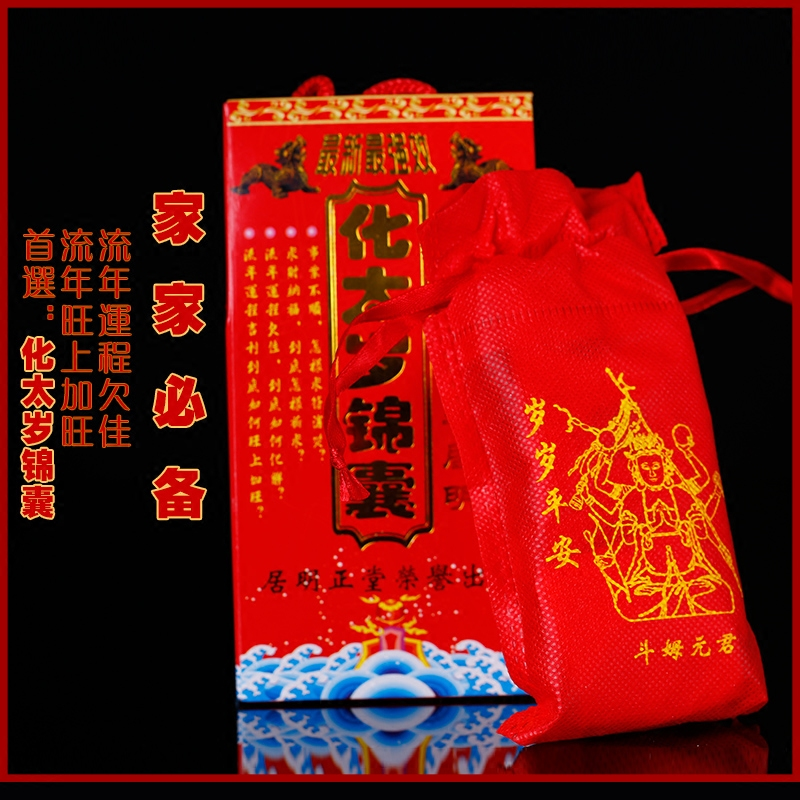 2016年李居明化太岁锦囊符包太岁符卡本命年生肖吉祥物猴蛇虎猪