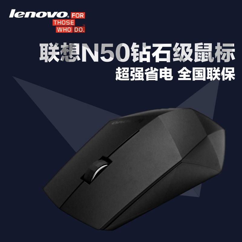 联想无线鼠标商务N50笔记本电脑游戏无光省电办公大鼠标女生
