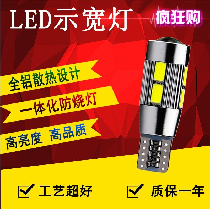 汽车led灯泡改装 t10 冰蓝 LED示宽灯 小灯超亮 车外灯 led日行灯